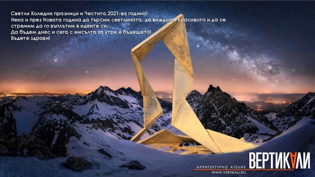 Картички за Коледа и Нова Година - Проектирано от ВЕРТИКАЛИ - Архитектурно и интериорно проектиране
